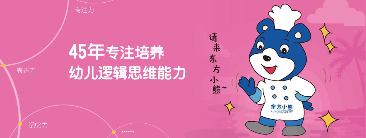 上海东方小熊早教中心