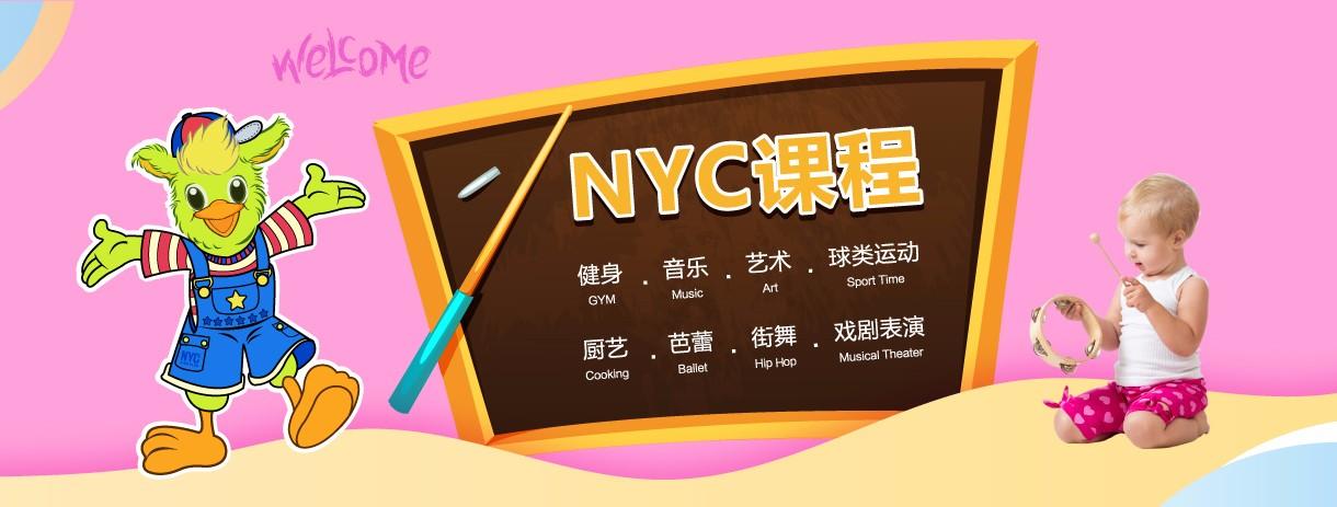 上海纽约国际儿童俱乐部