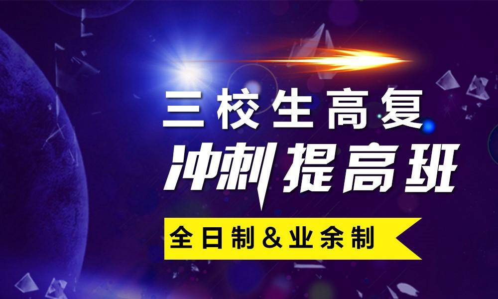 上海自力教育三校生高复冲刺提高班(全日制&业余制)