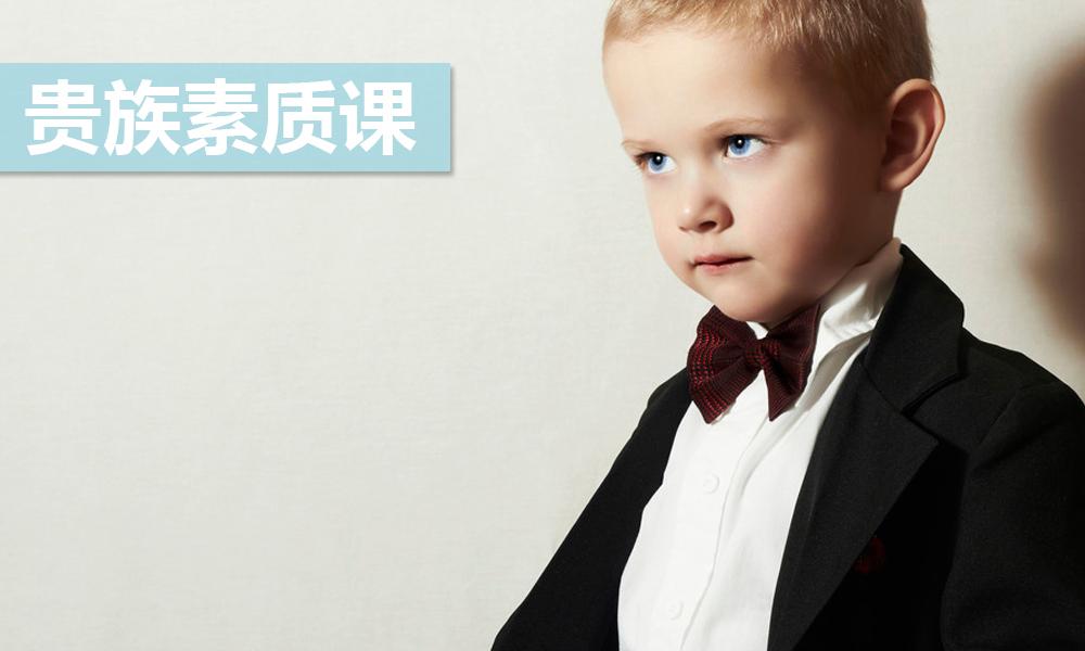 少年贵族素质课程