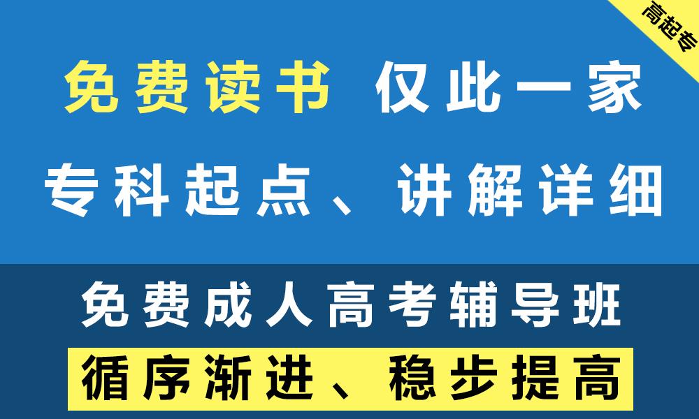 上海自力免费成人高考辅导班(高起专)