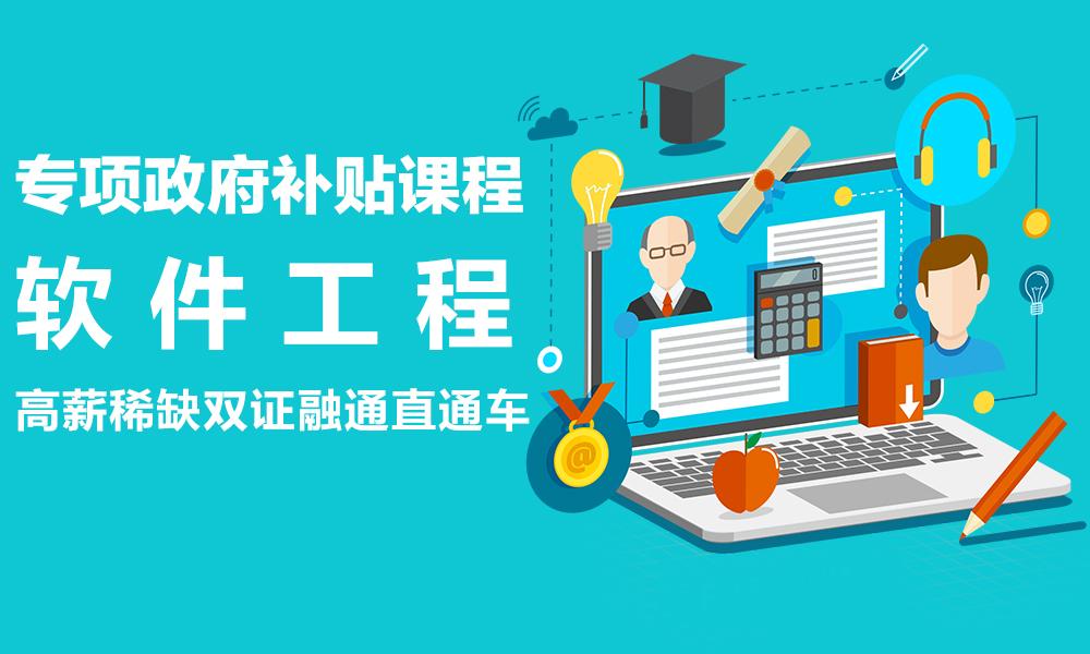 上海自力软件工程本科