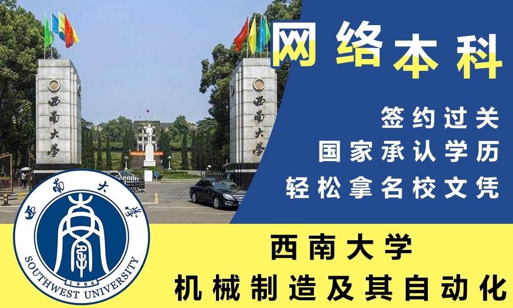 上海自力西南大学网本(机械制造及其自动化)