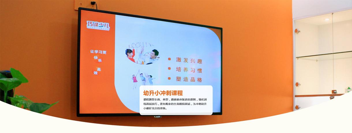 上海巧课少儿教育
