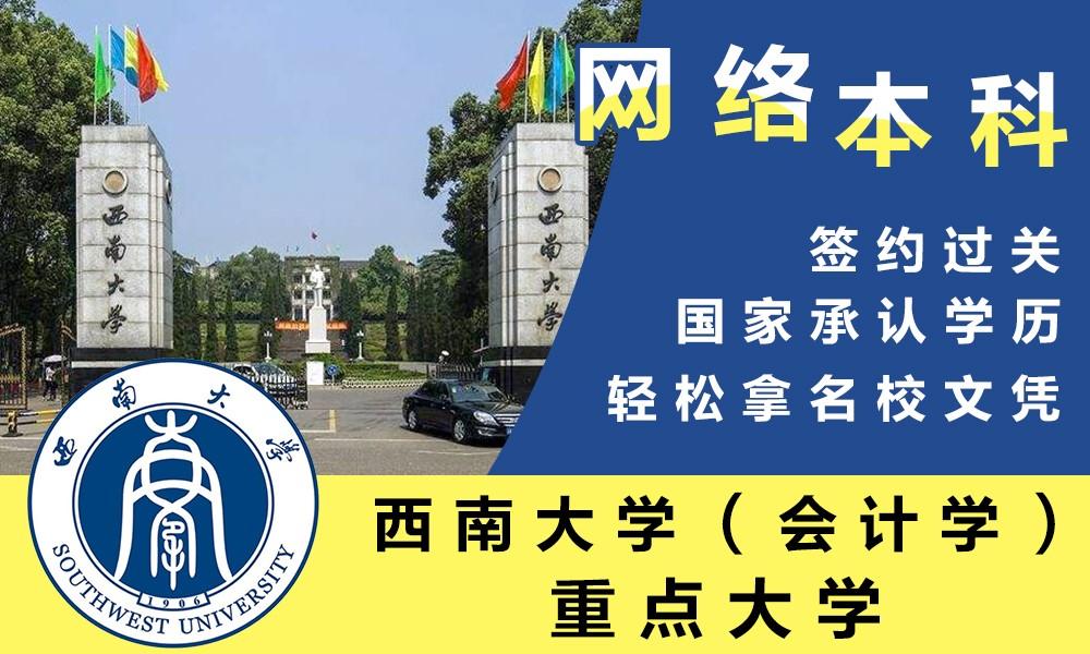 上海自力西南大学网本(会计学)