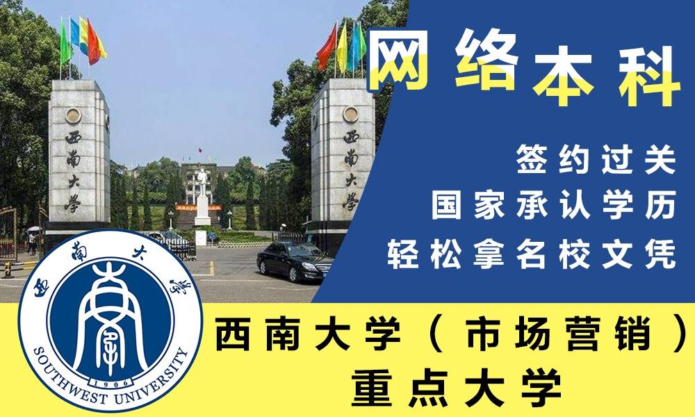 上海自力西南大学网本(市场营销)