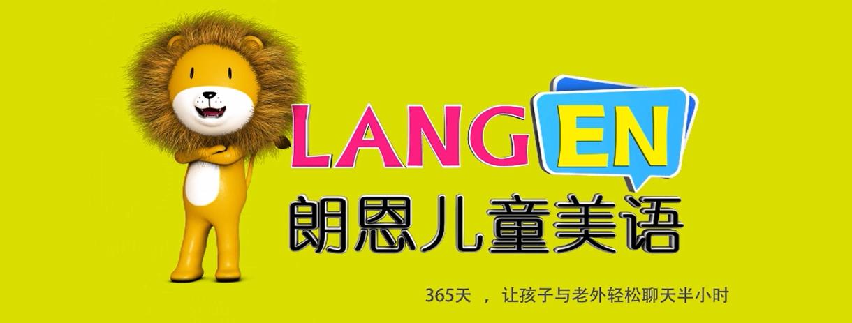 上海朗恩儿童美语