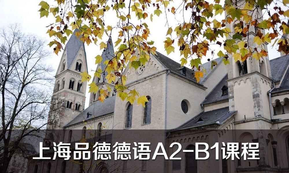 德语A2-B1课程