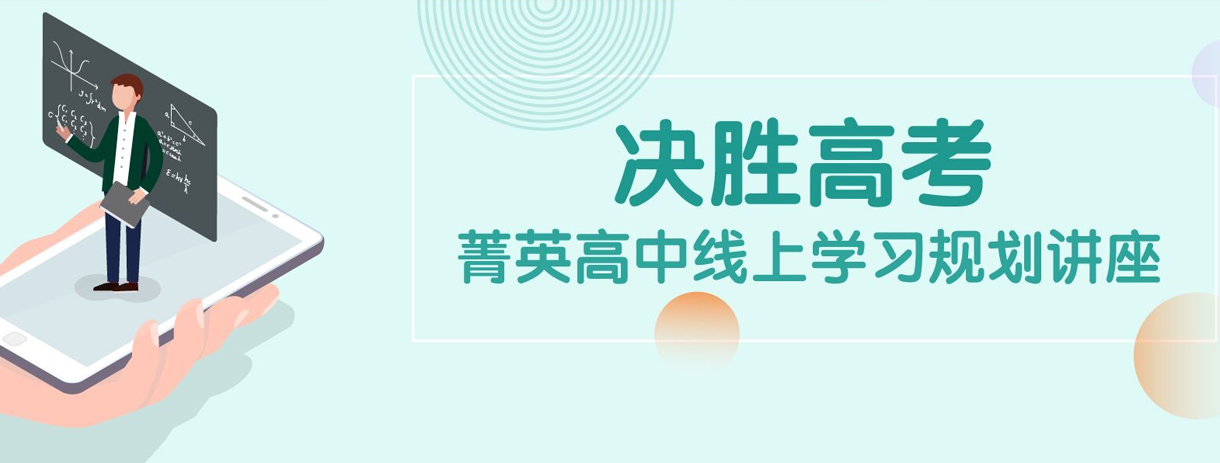 上海菁英教育