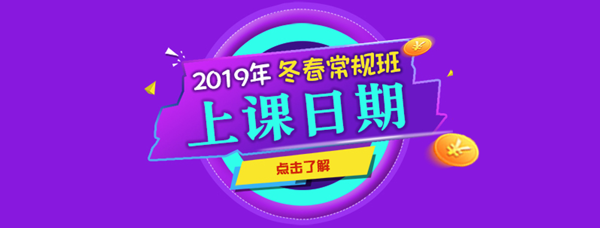 上海四季教育