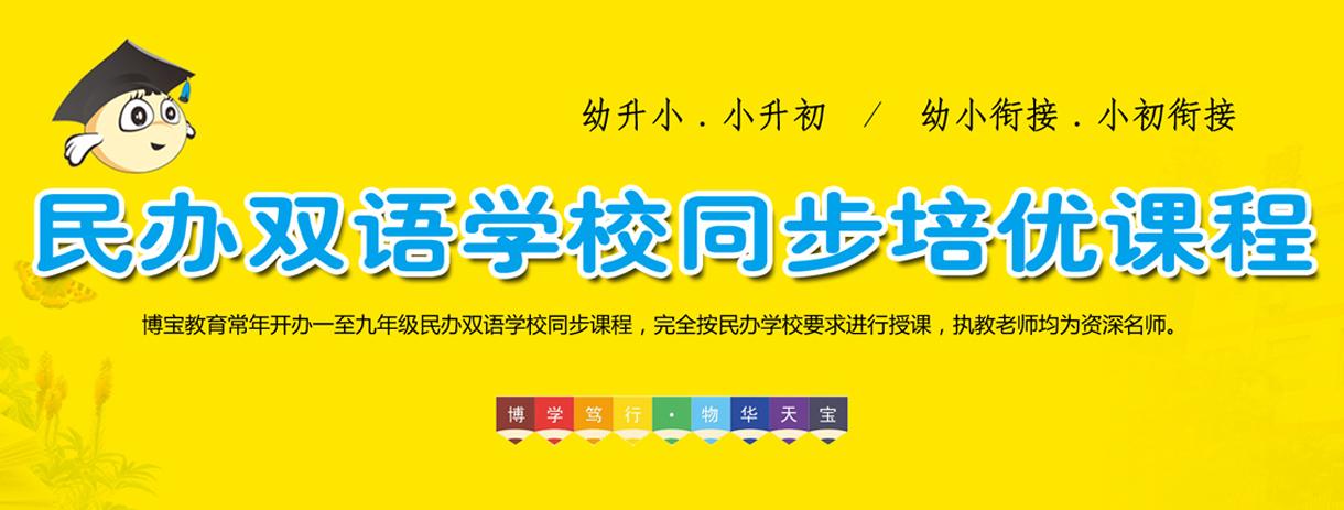 上海博宝教育