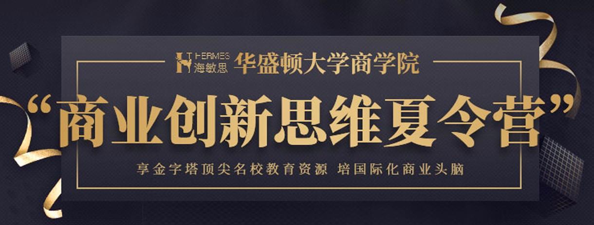 上海海敏思游学