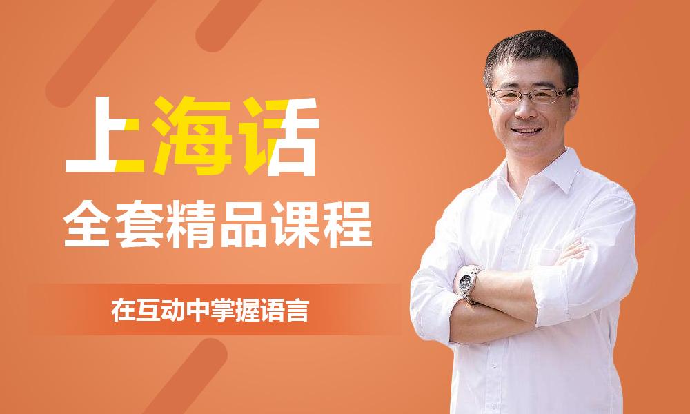 上海话全套精品课程