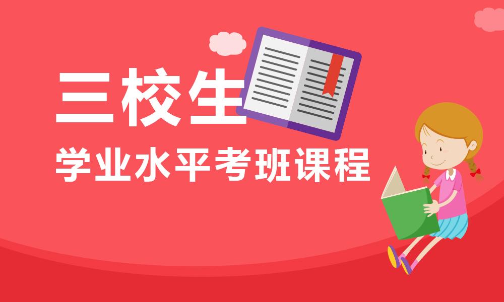 上海思源三校生学业水平考班课程