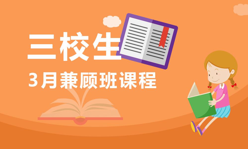 上海思源三校生3月兼顾班课程