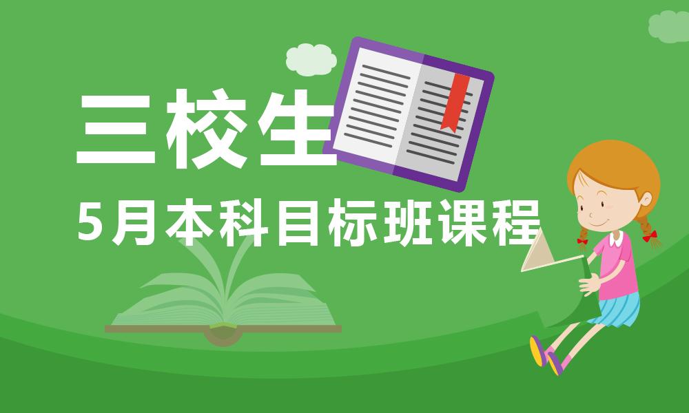 上海思源三校生5月本科目标班课程