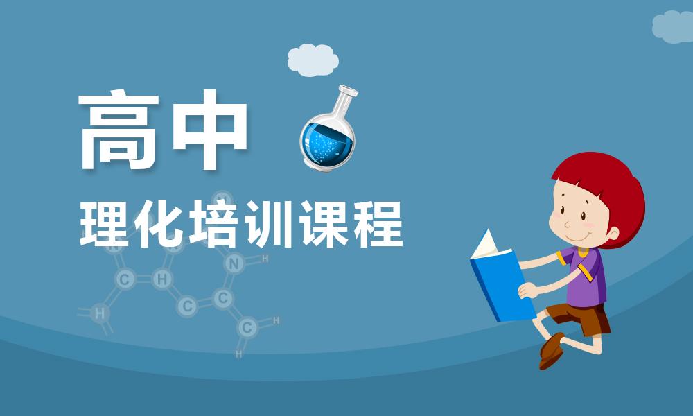 上海思源高中理化培训课程