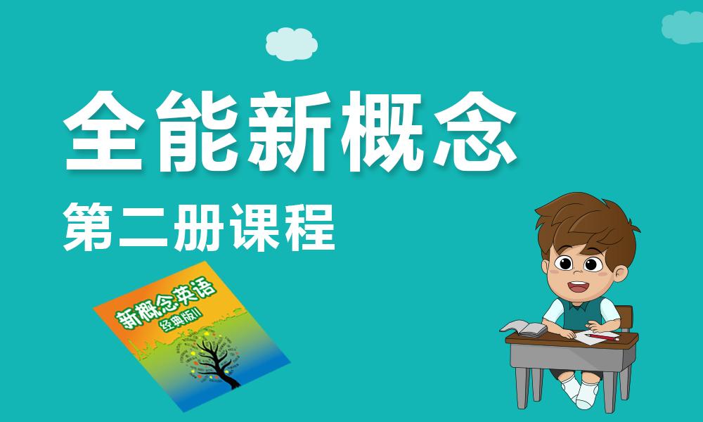 上海思源全能新概念(NCE)第二册课程