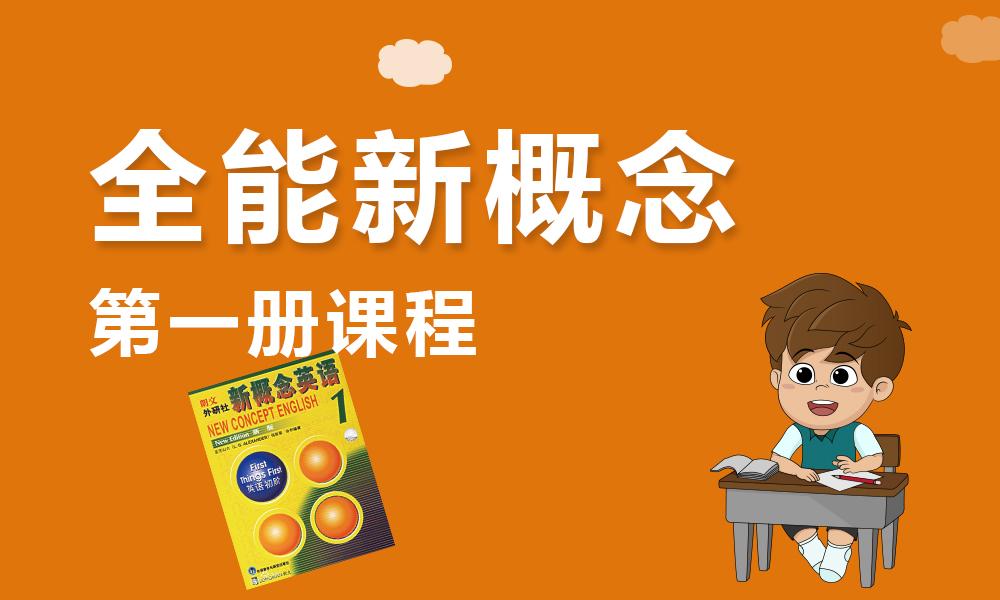 上海思源全能新概念(NCE)第一册课程