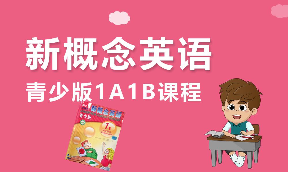 上海思源青少版新概念英语1A1B课程
