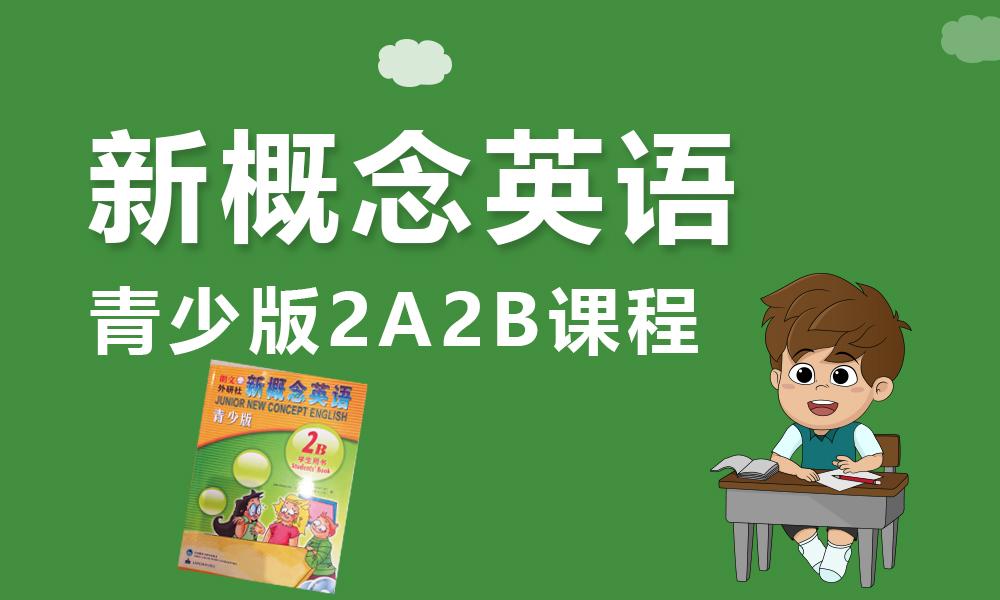 上海思源青少版新概念英语2A2B课程