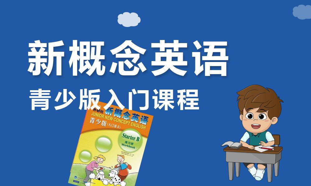 上海思源青少版新概念英语入门级课程