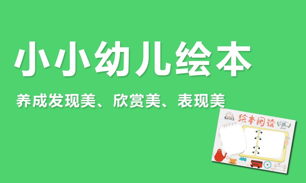 上海思源小小幼儿绘本课程