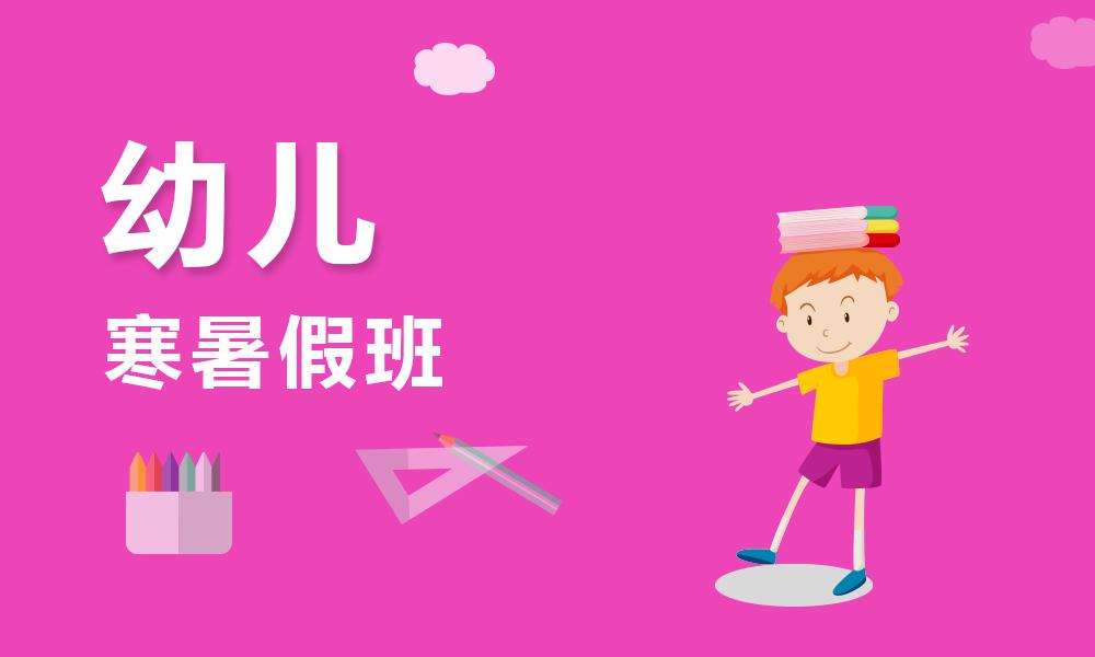 上海思源幼儿寒暑假班