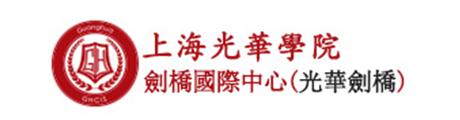 上海光华剑桥国际学校Logo