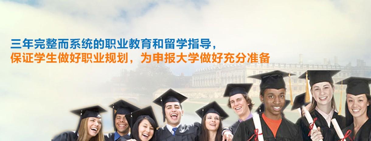 上海光华剑桥国际学校
