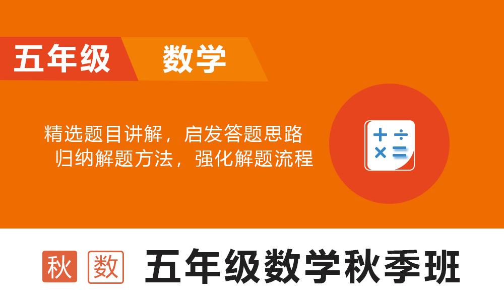 上海复文五年级数学秋季培优班