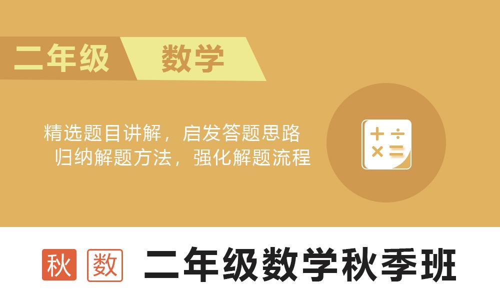 上海复文二年级数学秋季创优班