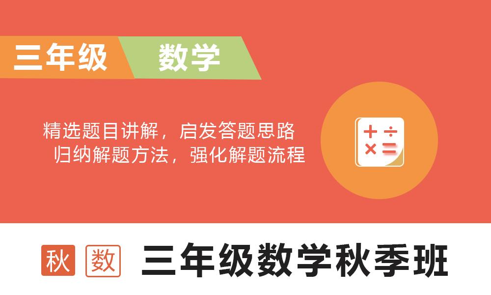 上海复文三年级数学秋季创优班