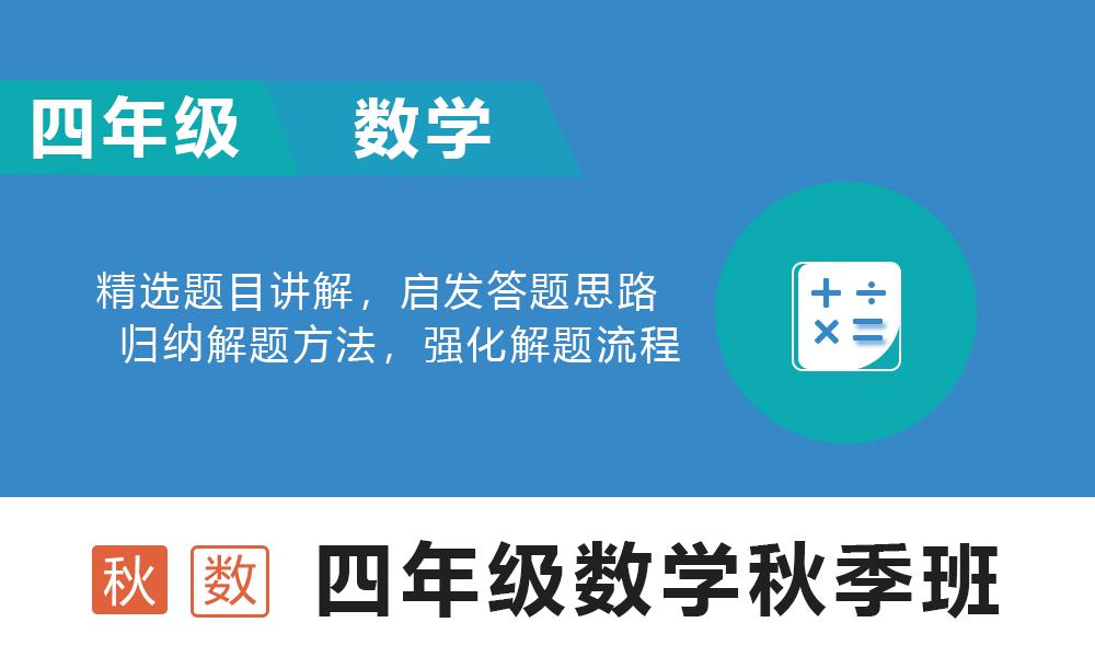 上海复文四年级数学秋季创优班