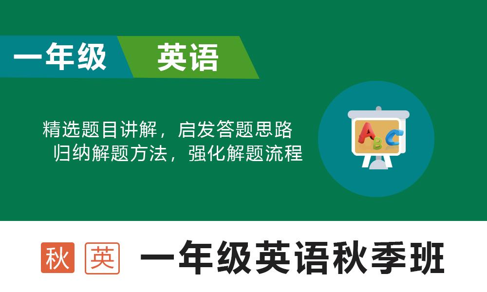 上海复文一年级英语秋季培优班