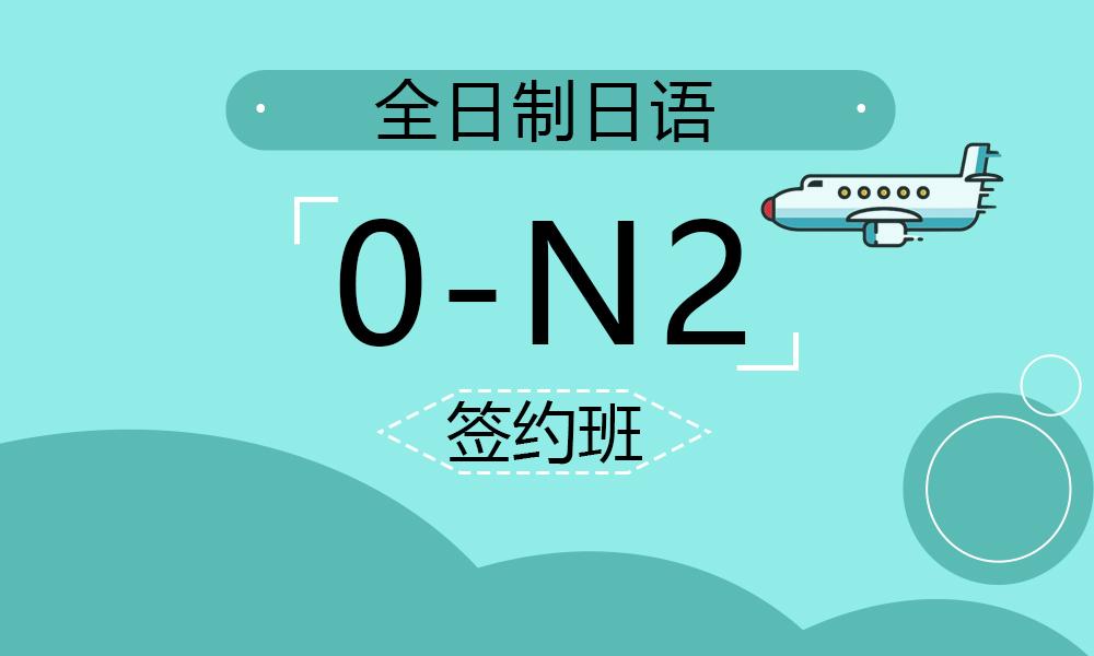 全日制日语0-N2签约班