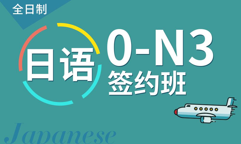 日语0-N3级签约课程