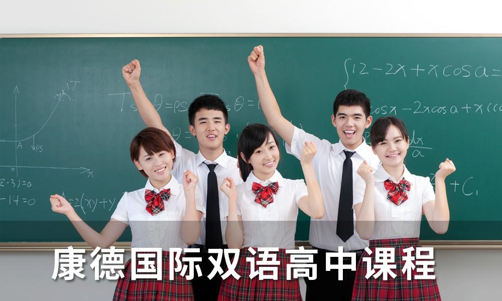 上海康德国际双语高中课程