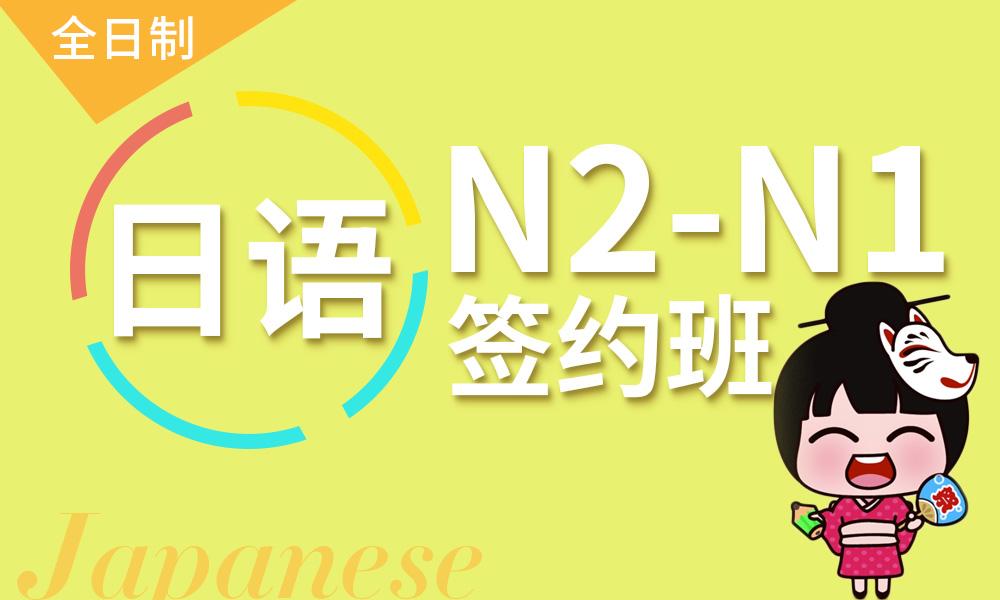 日语N2-N1级签约课程