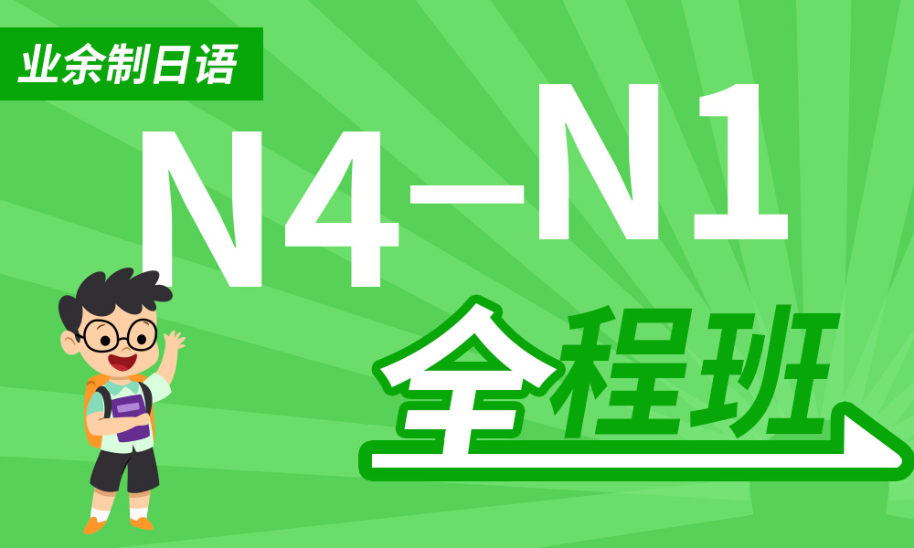业余制日语N4-N1全程班