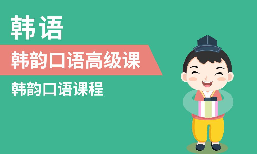 上海韩韵口语高级课程-韩韵口语课程