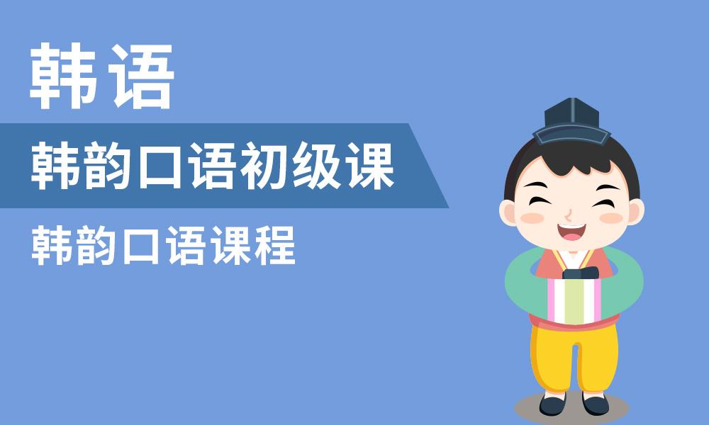 上海韩韵口语初级课程-韩韵口语课程