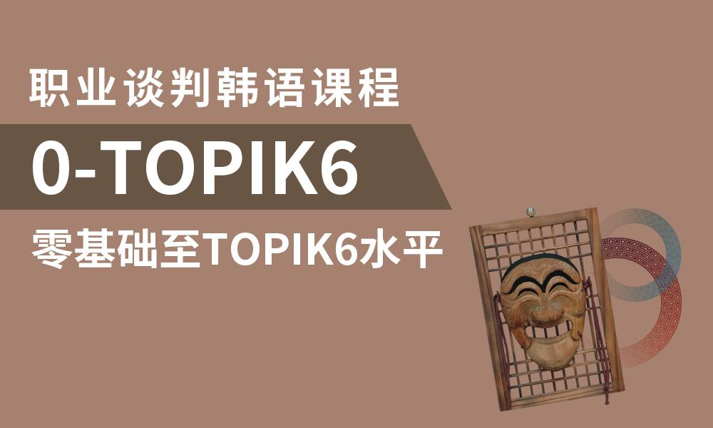 上海职场谈判韩语零基础到高级-韩语商务英才课程
