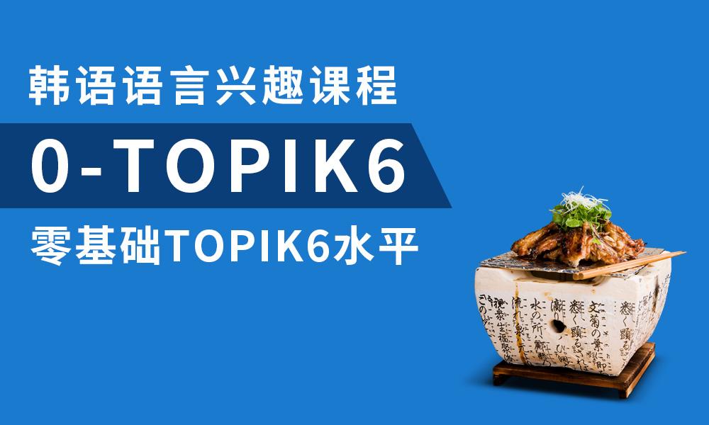 上海韩语零基础至TOPIK6课程-语言兴趣课程