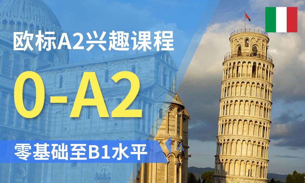 上海欧标A2兴趣课程-意语欧标兴趣课程