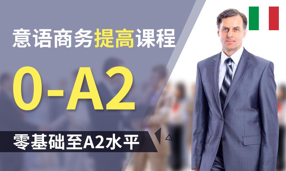 上海商务提高课程-意语商务英才课程
