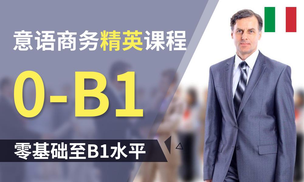 上海商务精英课程-意语商务英才课程