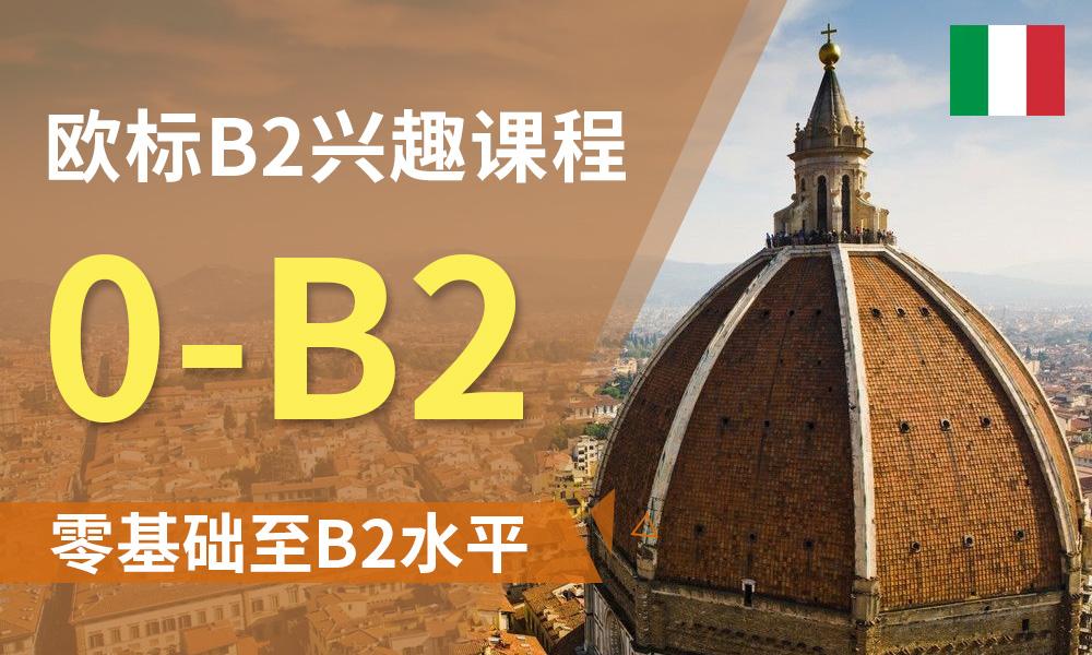 上海欧标B2兴趣课程-意语欧标兴趣课程