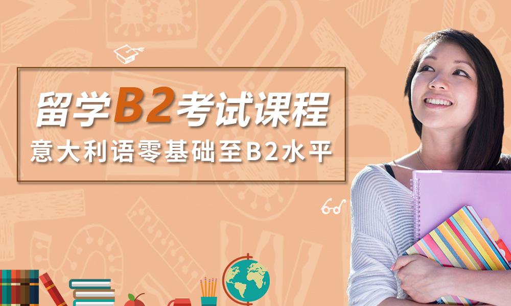 上海留学B2考试课程-意语留学考试课程