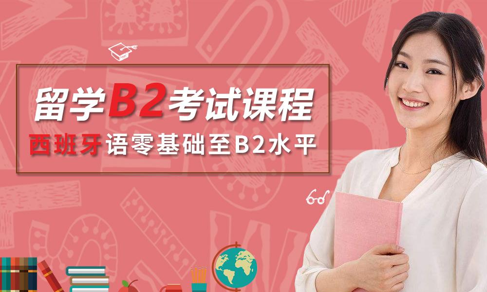 上海留学B2考试课程-欧风西语留学课程